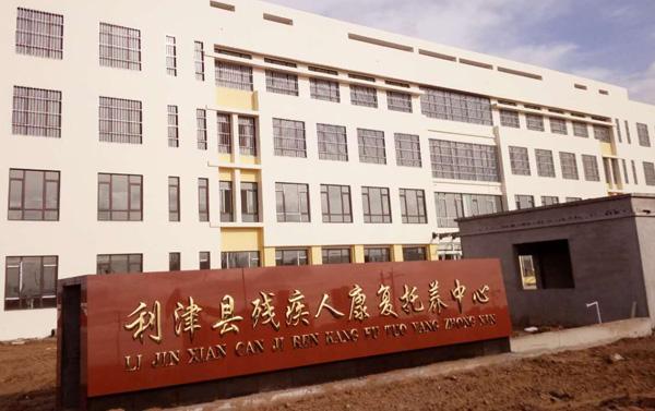 利津县残疾人康复中心2000平米空气能采暖